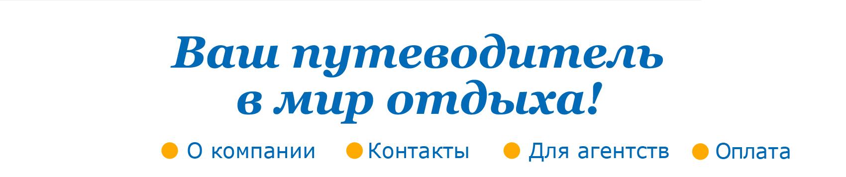 Росинтур слоган